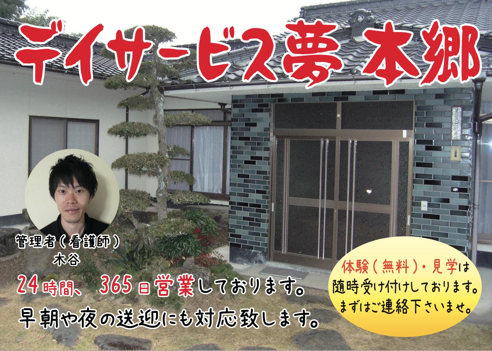 茶話本舗三原須波邸PDF_02