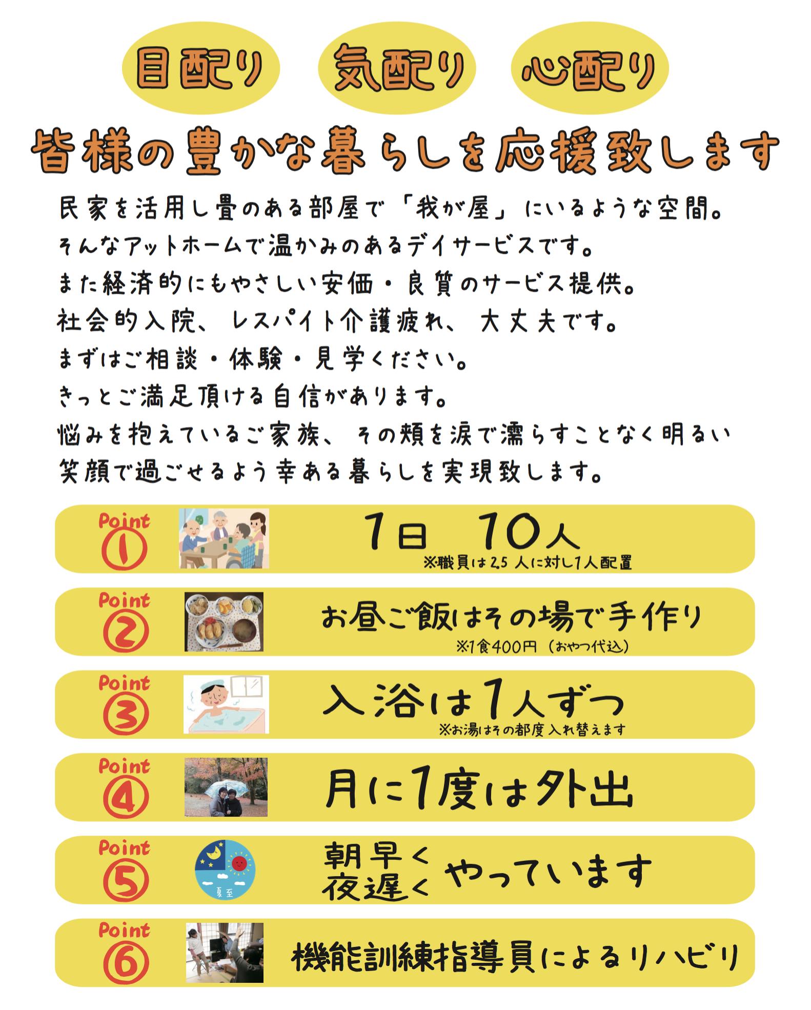 茶話本舗三原須波邸PDF_03